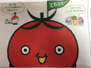 とれたてトマトくん